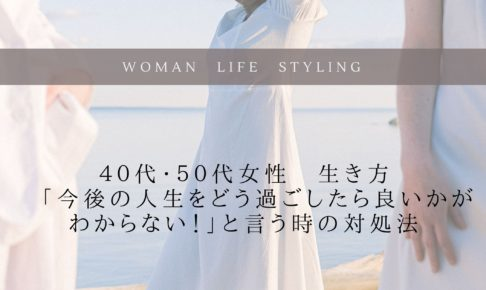 生き方 50 代 女性 女 50歳からの生き方を考えたら前しか見えない